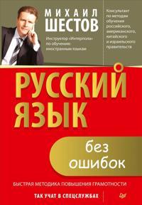 Russkij jazyk bez oshibok. Bystraja metodika povyshenija gramotnosti