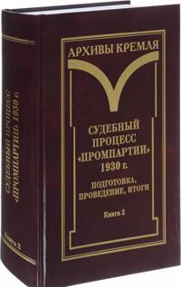 """Sudebnyj protsess """"prompartii"""" 1930 g. Podgotovka, provedenie, itogi. Kniga 2"""