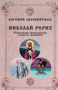 Nikolaj Rerikh. Religiozno-filosofskie aspekty zhivopisi