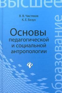 Osnovy pedagogicheskoj i sotsialnoj antropologii