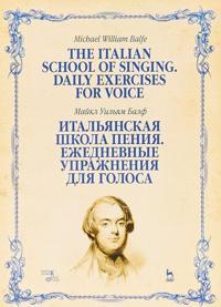 Italjanskaja shkola penija. Ezhednevnye uprazhnenija dlja golosa / The Italian School of Singing. Daily Exercises for Voice. Textbook