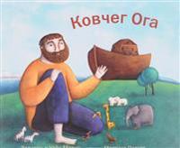 Kovcheg Oga