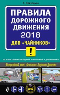 """PDD 2018 dlja """"chajnikov"""" (so vsemi samymi posl. izm. i dop.)"""