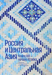 Rossija i Tsentralnaja Azija. Konets XIX - nachalo XX veka
