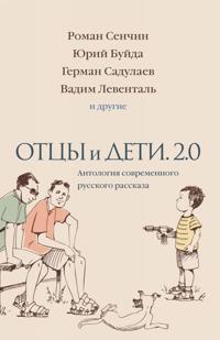 Ottsy i deti. Versija 2.0. Antologija sovremennogo russkogo rasskaza