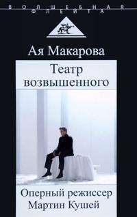 Teatr vozvyshennogo. Opernyj rezhisser Martin Kushej