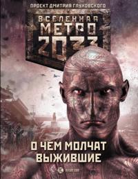 Metro 2033. O chem molchat vyzhivshie