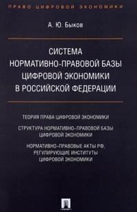 Sistema normativno-pravovoj bazy tsifrovoj ekonomiki v RF