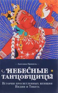 Nebesnye tantsovschitsy.Istorii prosvetlennykh zhenschin Indii i Tibeta