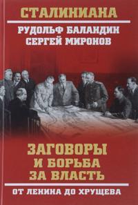 Zagovory i borba za vlast. Ot Lenina do Khruscheva