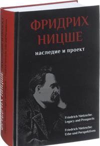 Fridrikh Nitsshe. Nasledie i proekt / Friedrich Nietzsche: Legacy and Prospects / Friedrich Nietzsche: Erbe und Perspektiven