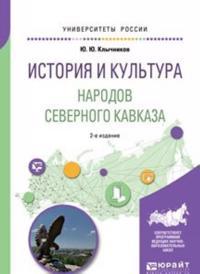 Istorija i kultura narodov severnogo kavkaza. Uchebnoe posobie dlja bakalavriata, spetsialiteta i magistratury