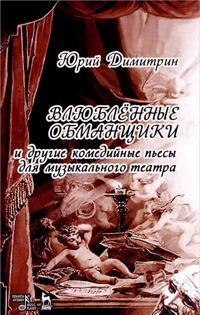 Vljublennye obmanschiki i drugie komedijnye pessy dlja muzykalnogo teatra