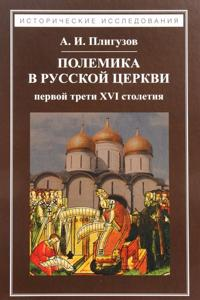 Polemika v russkoj tserkvi pervoj treti XVI stoletija