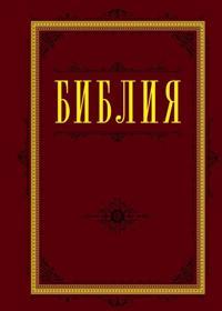 Biblija. Knigi Svjaschennogo Pisanija Vetkhogo i Novogo Zaveta