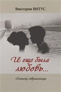 I esche byla ljubov…