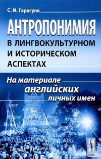 Antroponimija v lingvokulturnom i istoricheskom aspektakh. Na materiale anglijskikh lichnykh imen