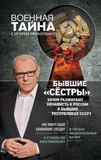 """Byvshie """"sjostry"""". Zachem razzhigajut nenavist k Rossii v byvshikh respublikakh SSSR?"""