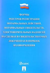 Formy reestrov registratsii notarialnykh dejstvij,notarialnykh svidetelstv