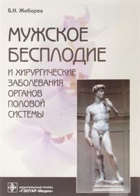 Muzhskoe besplodie i khirurgicheskie zabolevanija organov polovoj sistemy