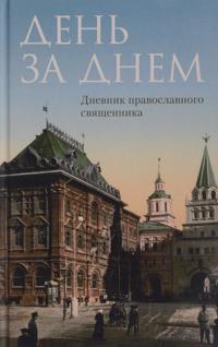 Den za dnem. Dnevnik-razmyshlenie pravoslavnogo svjaschennika na kazhdyj den goda pri chtenii Svjaschennogo Pisanija