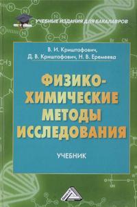 Fiziko-khimicheskie metody issledovanija. Uchebnik