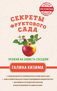 Sekrety fruktovogo sada. Urozhaj na zavist sosedjam