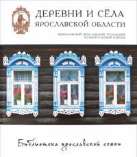 Derevni i sela Jaroslavskoj oblasti. Nekrasovskij, Jaroslavskij, Tutaevskij, Bolsheselskij rajon