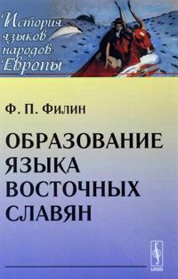 Obrazovanie jazyka vostochnykh slavjan