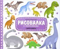 Dinozavry. Risovalka s naklejkami
