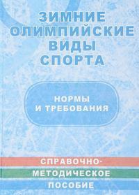 Zimnie olimpijskie vidy sporta. Normy i trebovanija. Spravochno-metodicheskoe posobie