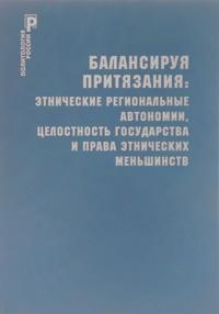 Balansiruja pritjazanija. Etnicheskie regionalnye avtonomii, tselostnost gosudarstva i prava etnicheskikh menshinstv