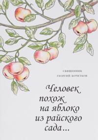 Chelovek pokhozh na jabloko iz rajskogo sada…