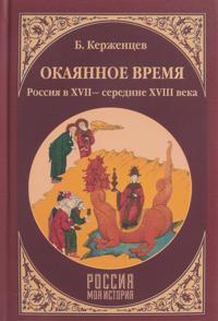 Okajannoe vremja. Rossija v XVII - seredine XVIII veka