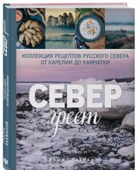 Sever greet. Kollektsija retseptov Russkogo Severa ot Karelii do Kamchatki