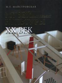 Muzej kak obekt kultury. XX vek. Iskusstvo ekspozitsionnogo ansamblja. Kniga 2