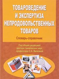 Tovarovedenie i ekspertiza prodovolstvennykh tovarov. Formy i metody aktivnogo obuchenija. Uchebno-prakticheskoe posobie