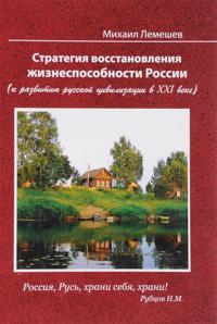 Strategija vosstanovlenija zhiznesposobnosti Rossii. K razvitiju russkoj tsivilizatsii v XXI veke