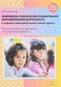 Kompleksno-tematicheskoe planirovanie obrazovatelnoj dejatelnosti v starshej i podgotovitelnoj k shkole gruppakh