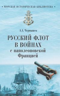 Russkij flot v vojnakh s napoleonovskoj Frantsiej