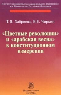 """Tsvetnye revoljutsii"" i ""Arabskaja vesna"" v konstitutsionnom izmerenii. Politologo-juridicheskoe issledovanie"