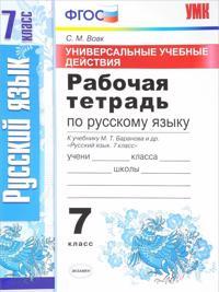 Russkij jazyk. 7 klass. Rabochaja tetrad. K uchebniku M. T. Baranova
