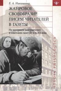 Zhanrovoe svoeobrazie pisem chitatelej v gazety 9785944573100
