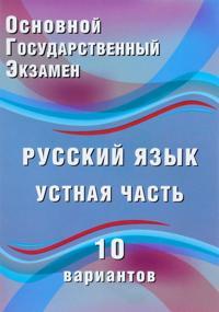 OGE. Russkij jazyk. Ustnaja chast. 10 variantov