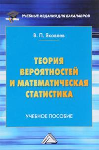 Teorija verojatnostej i matematicheskaja statistika. Uchebnoe posobie
