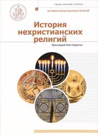 Istorija nekhristianskikh religij. Uchebnik