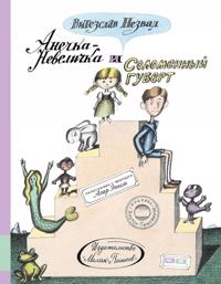 Anechka-Nevelichka i Solomennyj Gubert