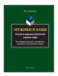 Muzhiki i baby. Gender v paremiologicheskoj kartine mira (na materiale russkogo, anglijskogo, nemetskogo i italjanskogo jazykov)