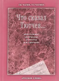 Chto skazal Tjutchev... Epigrammy, aforizmy, ostroty F. I. Tjutcheva