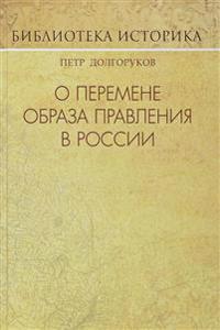 O peremene obraza pravlenija v Rossii